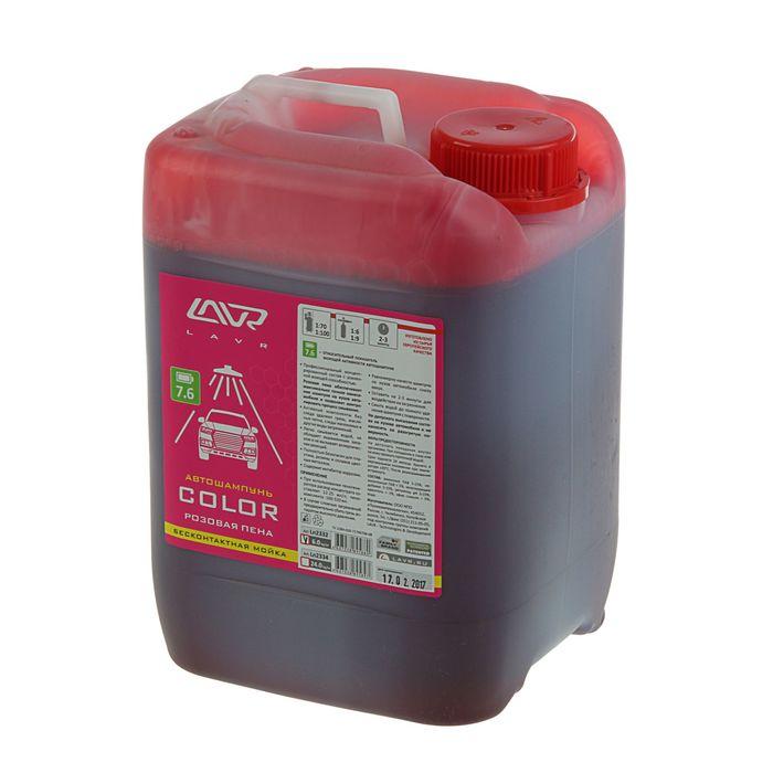 Автошампунь LAVR Color бесконтакт, розовая пена 1:100, 5 л, канистра