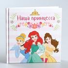 """Фотоальбом """"Наша принцесса"""", Принцессы, 12 листов"""