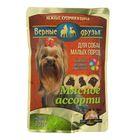 """Влажный корм """"Верные друзья""""  для собак малых пород,  мясное ассорти, пауч, 100 г"""