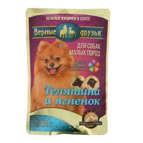 """Влажный корм """"Верные друзья""""  для собак малых пород,  телятина/ягненок в соусе, 100 г"""