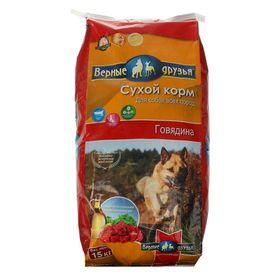 """Сухой корм """"Верные друзья"""" для собак всех пород, говядина, 15 кг"""