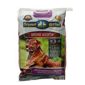 """Сухой корм """"Верные друзья"""" для собак крупных пород, мясное ассорти, 5 кг"""