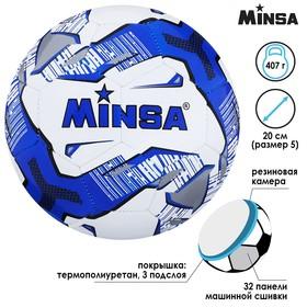 Soccer ball Minsa, 32 panels, TPU, machine stitching, size 5.