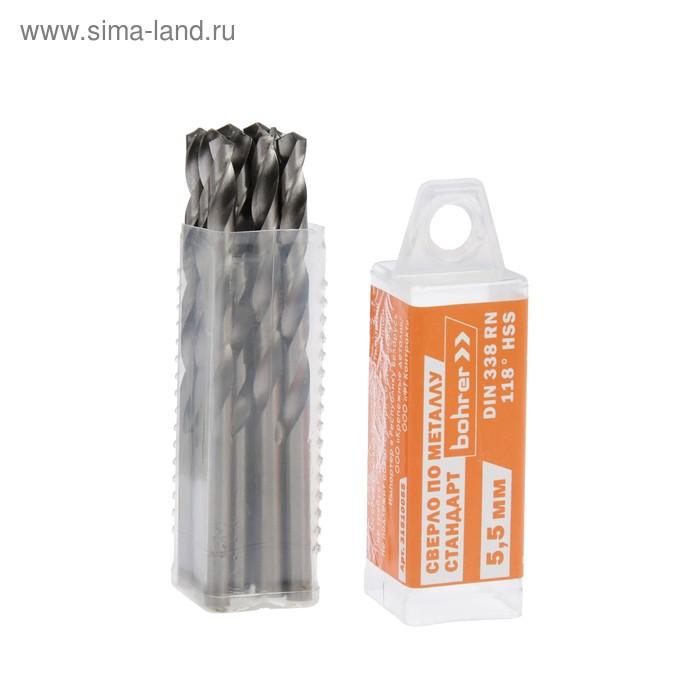 Сверло Bohrer, по металлу, Стандарт, 5,5 мм HSS, (сталь 4341), DIN 338 RN (10)