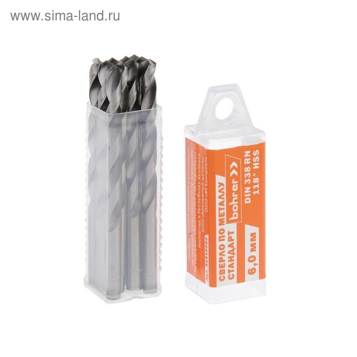"""Сверло Bohrer """"Стандарт"""", по металлу, 6,0 мм HSS (сталь 4341), DIN 338 RN (10)"""