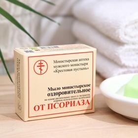 Мыло 'Монастырское От псориаза', 30 г, 'Бизорюк' Ош