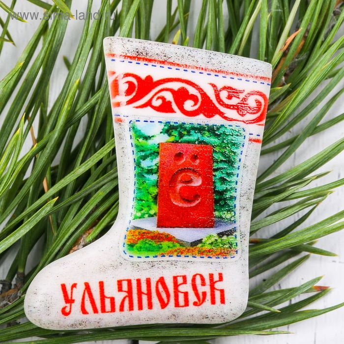 "Магнит в форме валенка ""Ульяновск. Буква Ё"""