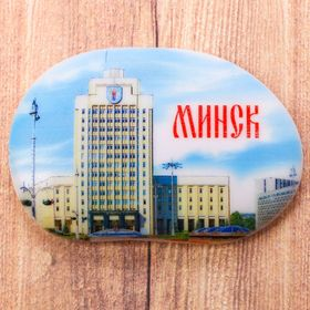 Magnet in the shape of a large pebble Minsk