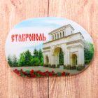 Магнит в форме большой гальки «Ставрополь. Тифлисские ворота»