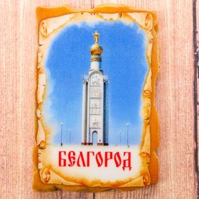 """Magnet in the form of murals """"Belgorod. The belfry on the Prokhorovka field"""", 8 x 5 cm"""