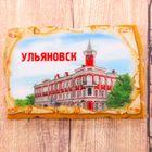 """Магнит в форме фрески """"Ульяновск"""""""