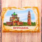 """Магнит в форме фрески """"Ярославль. Церковь Иоанна Предтечи"""", 8*5 см"""