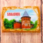 Магнит в форме фрески «Смоленск. Крепость», 8 х 5 см