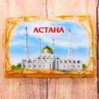 """Магнит в форме фрески """"Астана. Мечеть Нур Астана"""""""