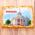 Магнит в форме фрески «Кемерово»