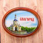 Магнит-картина «Белгород. Храм Архангела Гавриила», 7,7 х 6 см