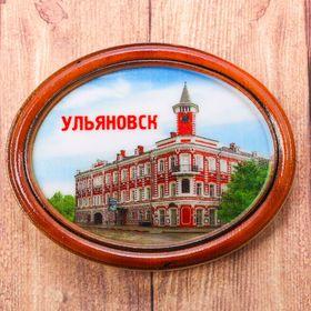 """Magnet-picture """"Ulyanovsk"""""""