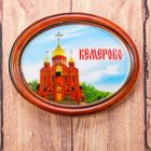 Магнит-картина «Кемерово»