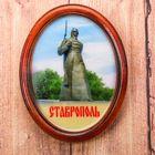 Магнит-картина «Ставрополь»