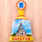 Магнит в форме колокольчика «Саратов»