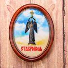 """Магнит-картина """"Ставрополь. Ангел-хранитель"""""""