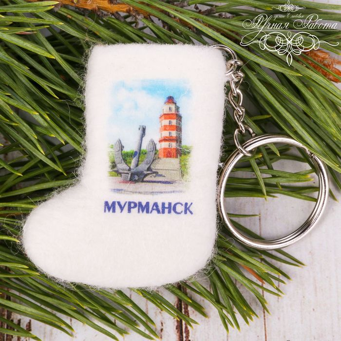 Брелок-валенок «Мурманск. Маяк» (ручная работа)