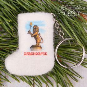 Брелок-валенок ручной работы «Красноярск. Лев»