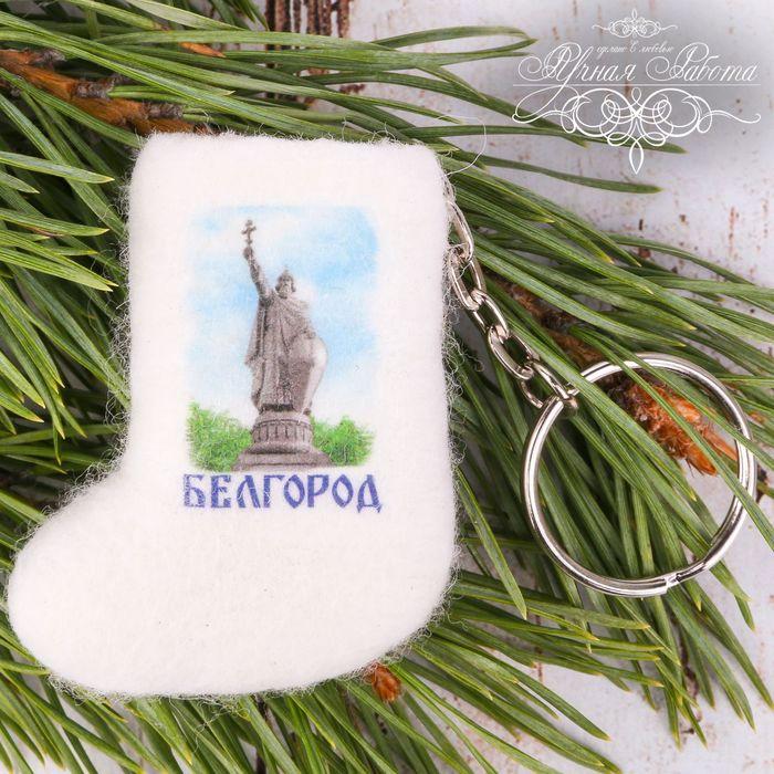 Брелок-валенок из войлока «Белгород. Князь Владимир», ручная работа