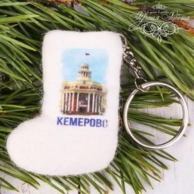 Брелок-валенок ручной работы «Кемерово. Администрация»