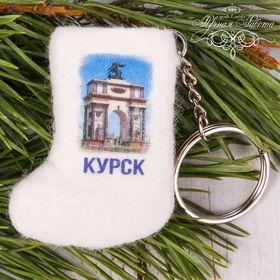 Брелок-валенок ручной работы «Курск. Триумфальная арка» Ош