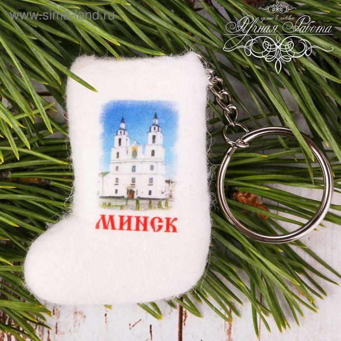 Брелок-валенок ручная работа «Минск. Кафедральный собор Сошествия Святого Духа»