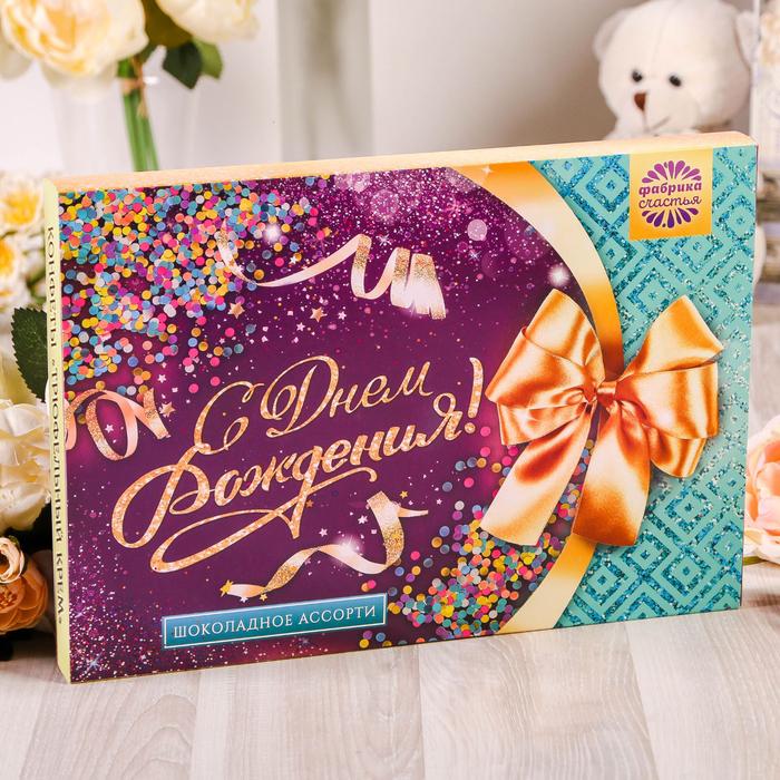 """Набор шоколадных конфет  """"С Днем Рождения"""""""