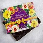 """Набор шоколадных конфет  """"Любимому воспитателю"""" цветы"""