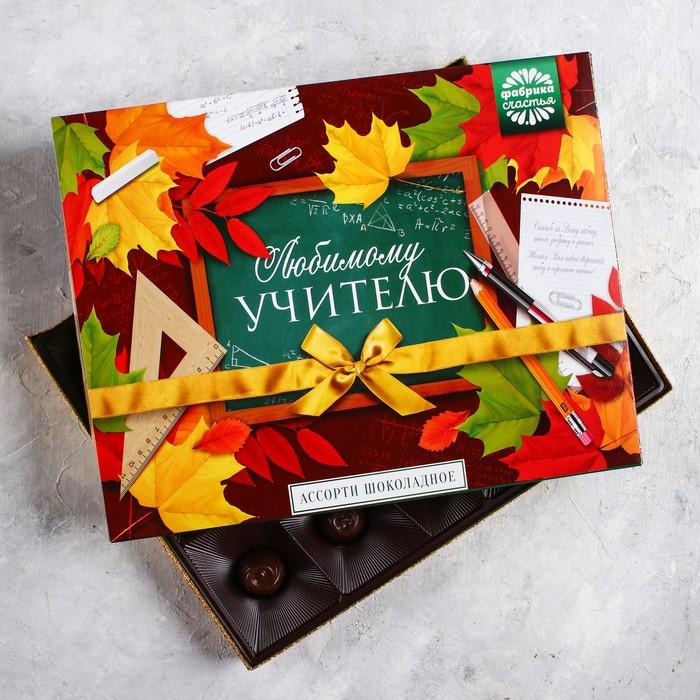 Набор шоколадных конфет «Любимому учителю», 150 г