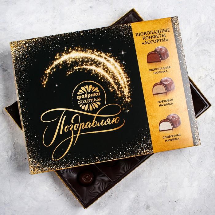 Ассорти шоколадных конфет «Любимому учителю», 150 г