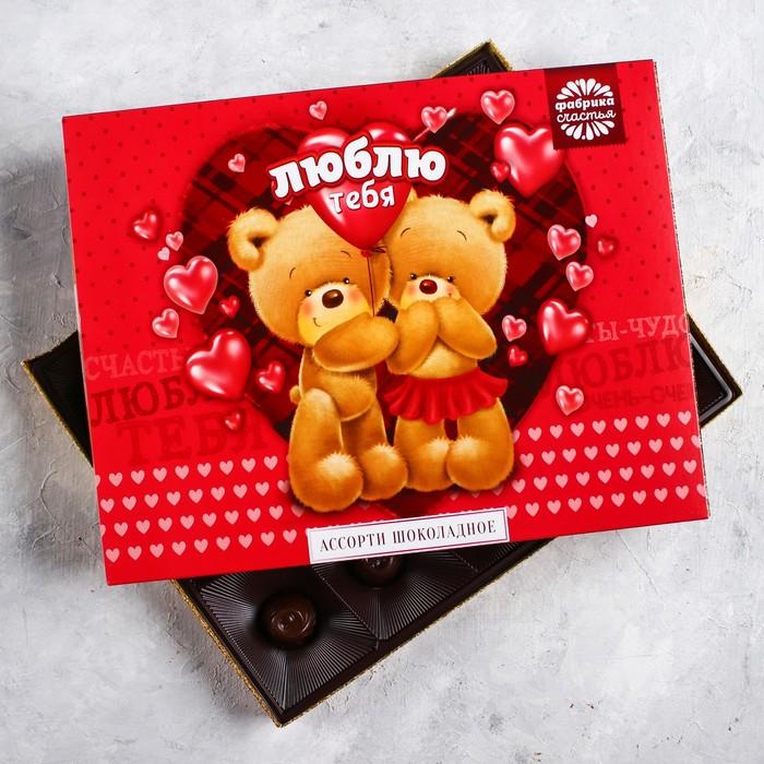 """Набор шоколадных конфет  """"Люблю тебя"""""""