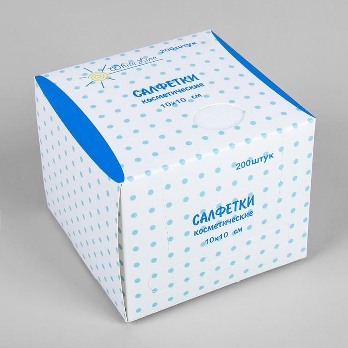 Салфетки косметические, одноразовые, 10 × 10 см, 200 шт
