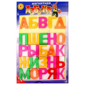 Магнитная азбука