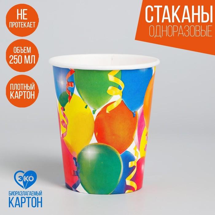 Стакан бумажный «Праздник», воздушные шары и серпантин, 250 мл - фото 308011734