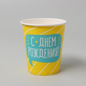 Стакан бумажный «С днём рождения», полосочка, 250 мл в Донецке