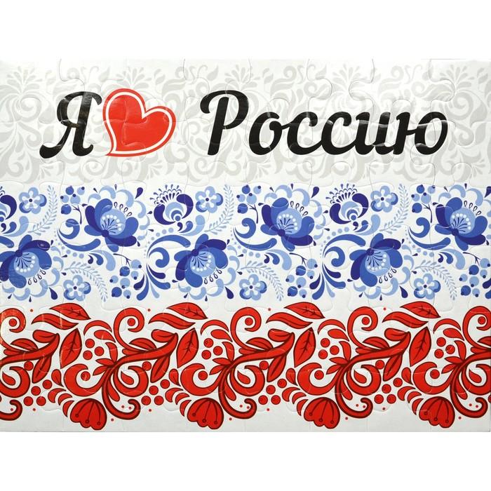 Открытка люблю россию