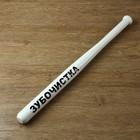 Бита «Зубочистка», белая, сувенирная