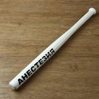 Бита «Анестезия», белая, сувенирная, 67 см