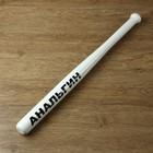 Бита «Анальгин», белая, сувенирная, 67 см