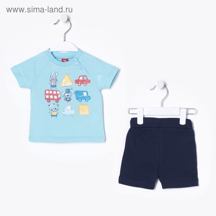Комплект детский (футболка, шорты), рост 80 см, цвет голубой