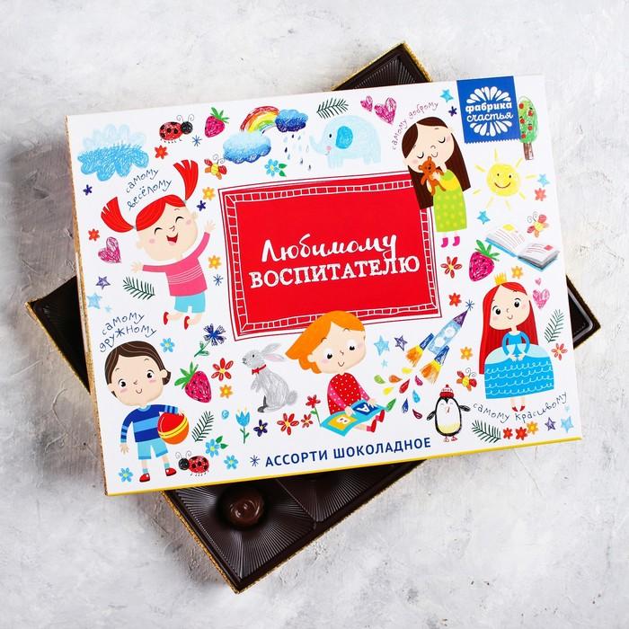 Набор шоколадных конфет «Любимому воспитателю», 150 г