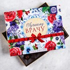 Конфеты шоколадные «Лучшему врачу», 150 г