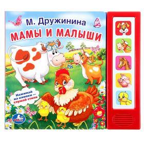Книга М.Дружинина «Мамы и малыши», 5 звуковых кнопок, 10 страниц