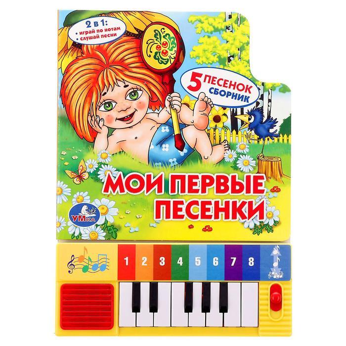 Книга «Мои первые песенки» книга-пианино, с 8 клавишами и песенками, 10 страниц