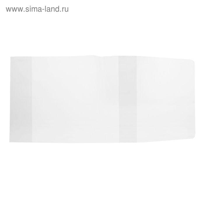 Обложка 232*450мм 110мкм ПВХ, для учебников универсальная